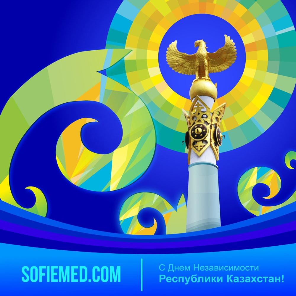 Рисунок с днем независимости казахстана
