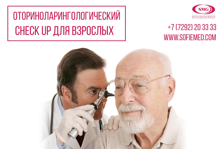 Оториноларингологический Check-up для взрослых